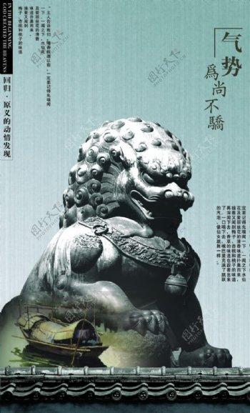 大气古风气势石狮子文案宣传海报