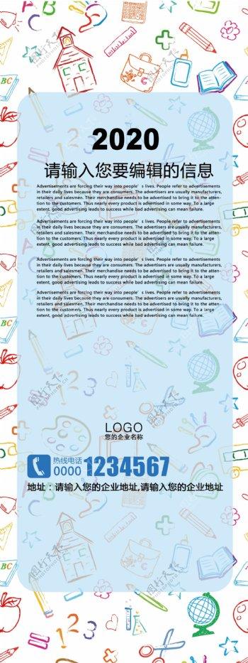 彩色校园元素涂鸦X展架设计模板图片