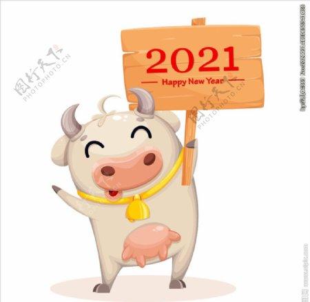 2021牛年