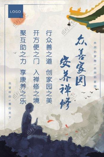 禅意佛教佛系中国风海报灯箱展板