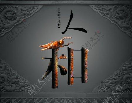 中国风古风人和创意文案海报