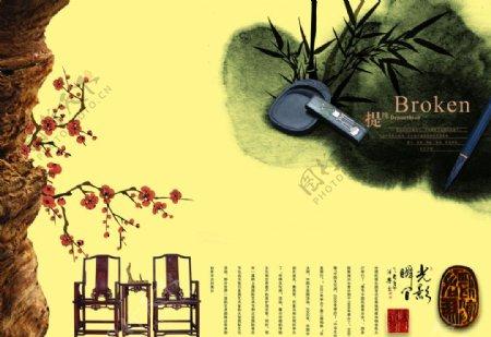 中国风水墨砚台古风文案宣传海报