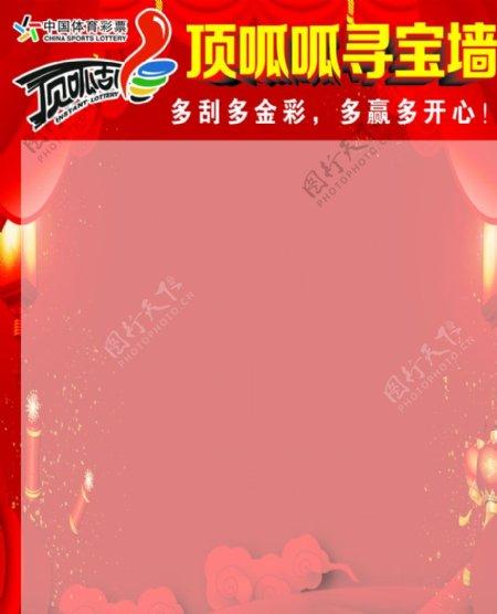 中国体育彩票顶呱呱寻宝墙