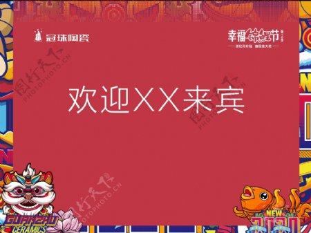 冠珠陶瓷冠珠幸福锦鲤节签到处