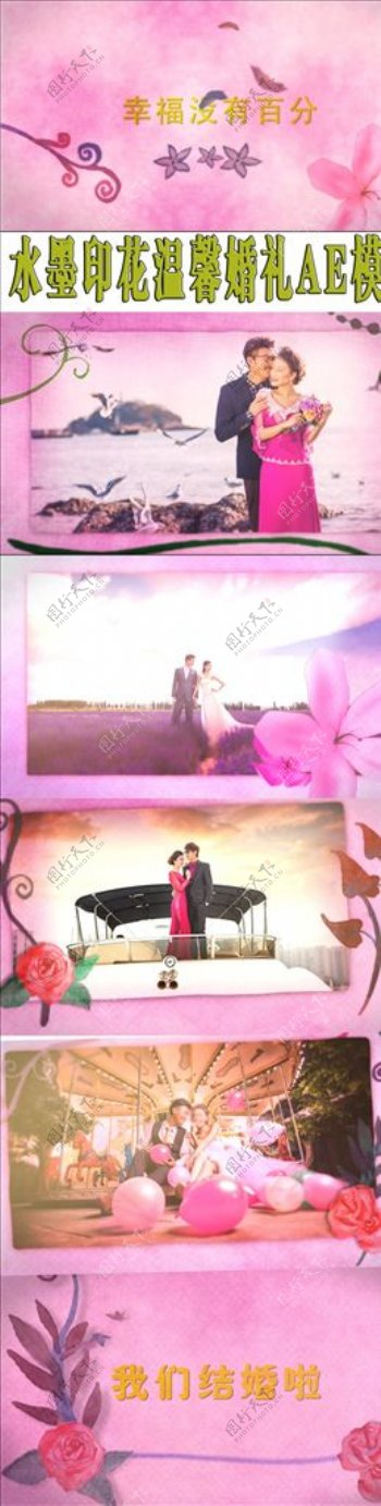 水彩印花温馨婚礼AE模板