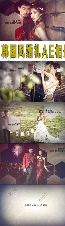 韩风婚礼AE模板