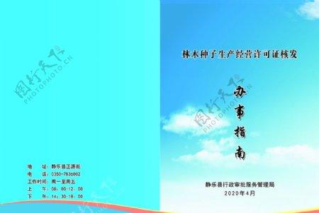 蓝色封面画册封面封面设计