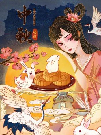 中秋节嫦娥插画图片
