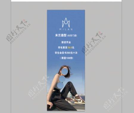 米兰国际美发展架设计图片