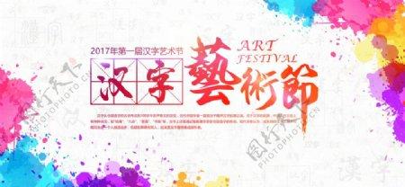 文化艺术节公益活动宣传海报图片