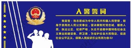 警察文化墙入警誓词图片