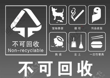 不可回收物图片