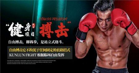 健身海报图片