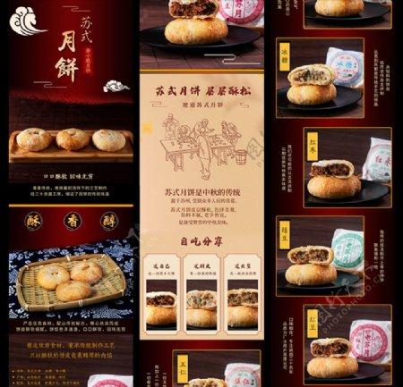 中秋月饼详情页图片
