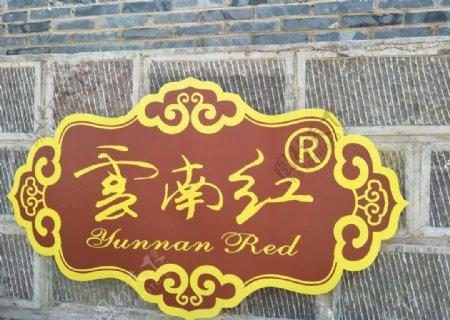 红酒庄商标图片