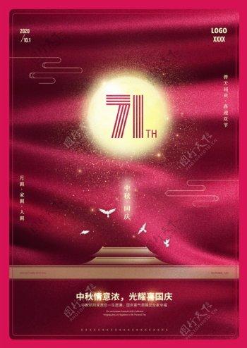 中秋国庆节日海报图片