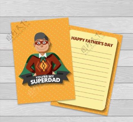 超人父亲祝福卡图片