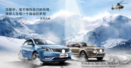 冬季购车海报图片