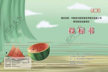 绿色标书封面图片