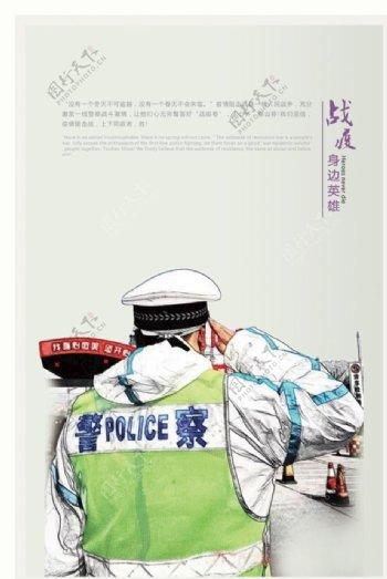 警察人民公仆图片
