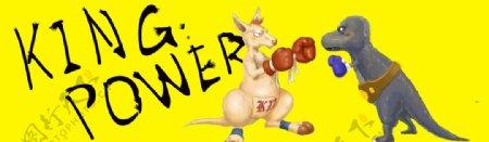 拳击馆壁画插画漫画墙绘袋鼠健身图片