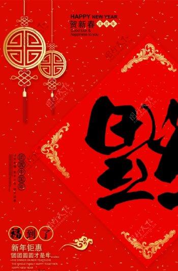 新年传统活动节日海报素材图片