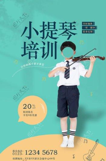 少儿小提琴培训图片
