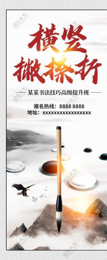 中国风书法展架设计图片