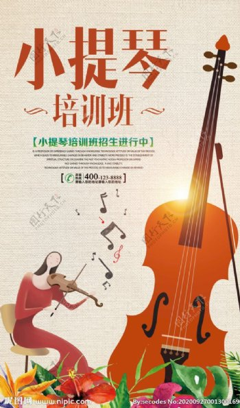 时尚大气小提琴招生素材设计图片