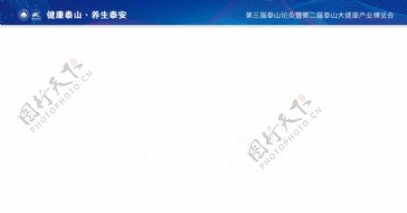 PPT内页页眉图片