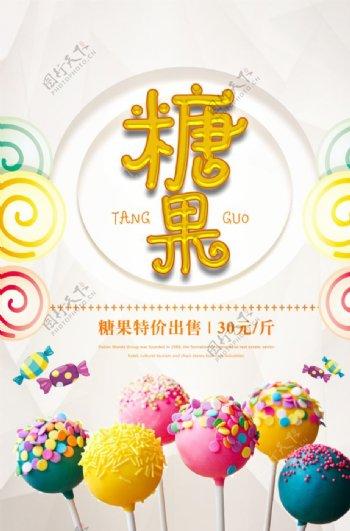 糖果餐饮美食系列海报图片