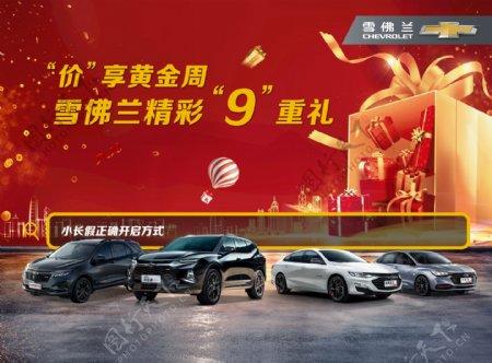 红色汽车节日海报图片