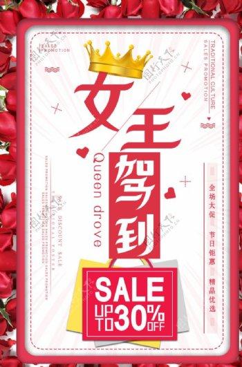 红色简约女王节海报设计图片