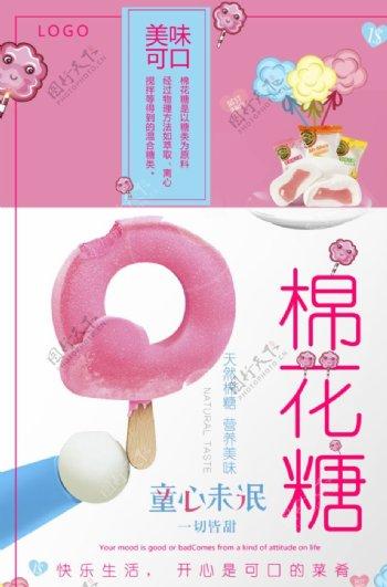 棉花糖简单式创意零食海报图片
