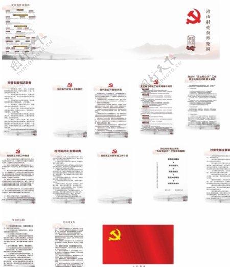 发展历程光辉历程党的光辉历图片