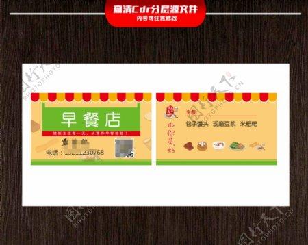 早餐店名片图片
