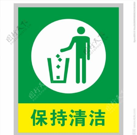 保持清洁图片
