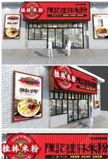 中式餐馆饭馆门头设计图片
