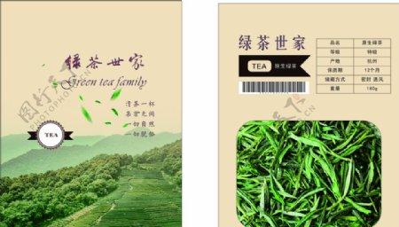 绿茶正反面包装袋可编辑图片