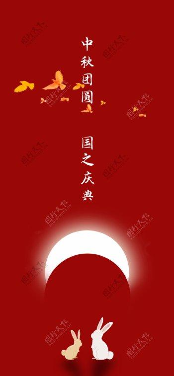 中秋国庆红色新媒体海报图片