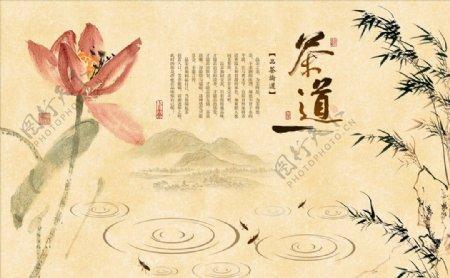 茶道荷花竹子背景墙图片