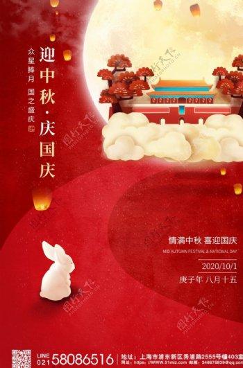 中秋中秋节中秋海报图片