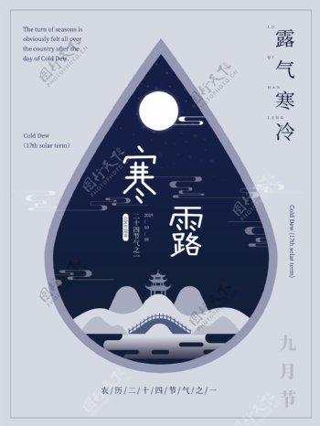 寒露海报设计节日海报图片