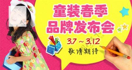 童装春季发布会宣传促销图图片