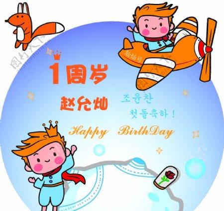 生日会KT板图片