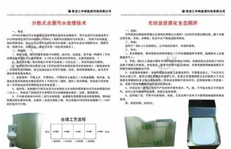 黑龙江中纳源科技有限公司图片