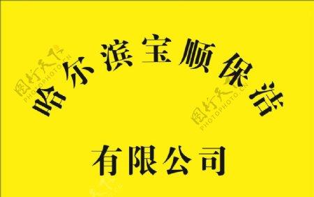 哈尔滨宝顺保洁有限公司图片