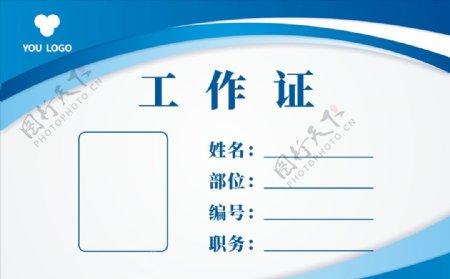 蓝色医疗工作证模板横向图片
