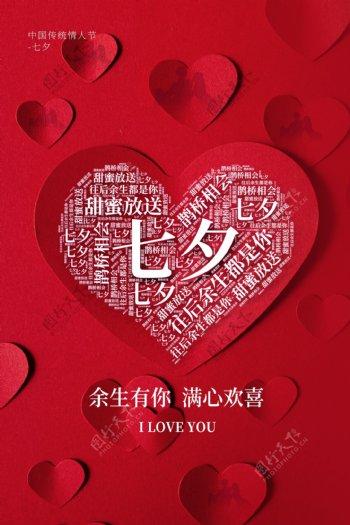 七夕节日传统活动宣传海报素材图片