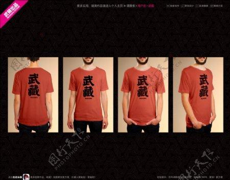 武藏T恤样机图片